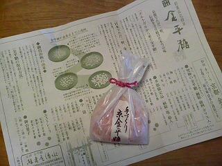 緑壽庵清水手作り京金平糖